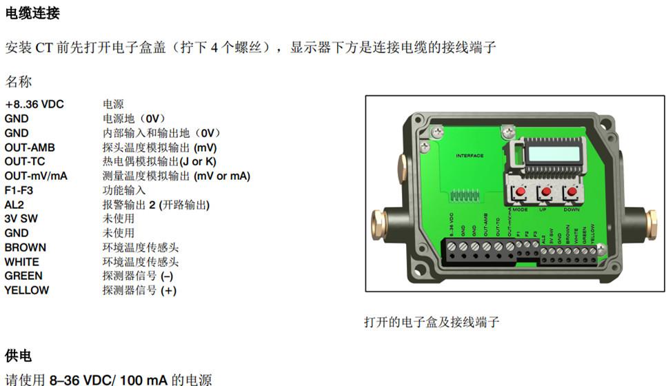 温仪的电路盒接线图